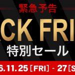 カリビアンコムプレミアム Black Friday 全商品 2割引!