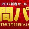 カリビアンコム 年間パス(360日) 期間限定販売!