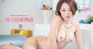 歩 極上泡姫物語 Vol.50