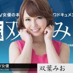 双葉みお 女熱大陸 File.058