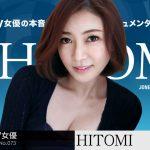 HITOMI 女熱大陸 File.073