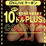 【DXLIVE】  割引クーポンコード