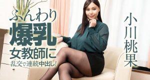 小川桃果 ふんわり爆乳女教師に乱交で連続中出し!