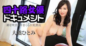 四十路女優ドキュメント ~潮を吹きイキまくる巨乳熟女~