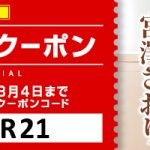 【期間限定】 夏のスペシャル割引クーポン 配布スタート!