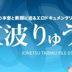 江波りゅう 女熱大陸 File.051