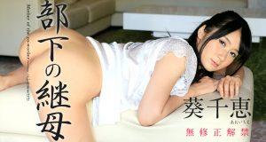 葵千恵 初裏 無修正デビュー