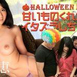 葵千恵 ハロウィンナイトは甘いものくれないとイタズラしちゃうぞ!