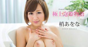 梢あをな 極上泡姫物語 Vol.47