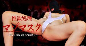 性欲処理マゾマスク 10号 性欲処理マゾマスク ~欲して悶える濡れた美熟女~