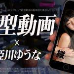 姫川ゆうな 縦型動画 008 ~玩具責めでガックガク~