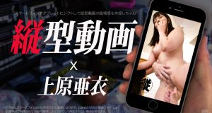 上原亜衣 縦型動画 012 ~SSR虎の子の潮吹き~