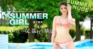 宮下華奈 サマーヌード ~夏だ!海だ!水着でH!~