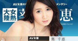 葵千恵 女熱大陸 File.057