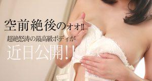 真菜果 カリビアン・ダイヤモンド Vol.6