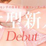 【期間限定】 【カリビアンコム】大型新人デビュー記念割引クーポン!