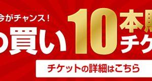 【期間限定】 カリビアンコムプレミアム まとめ買い10本購入チケット  開始!
